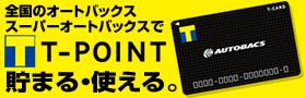 オートバックスT-POINTカード