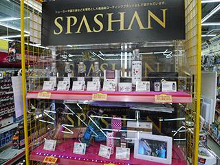 SPASHAN(スパシャン)