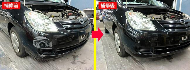 トヨタ スパシオ(前バンパー右側) 補修前/補修後