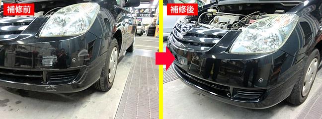 トヨタ スパシオ(前バンパー左側) 補修前/補修後