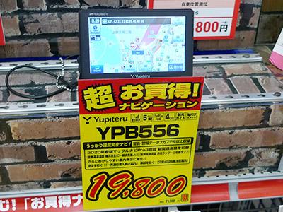 ユピテル YPB556