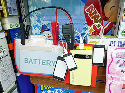 ジャンプスタート機能付き大容量モバイルバッテリー