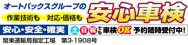 スーパーオートバックス千葉長沼店の安心車検
