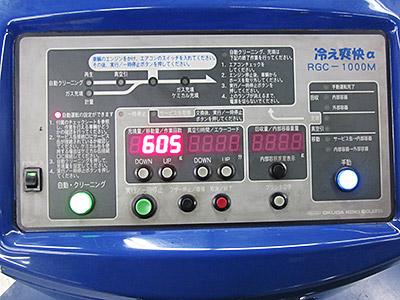 エアコンガス洗浄
