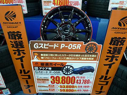 Gスピード P-05R
