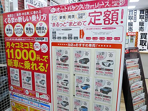 オートバックス カーズ 千葉長沼店カウンター