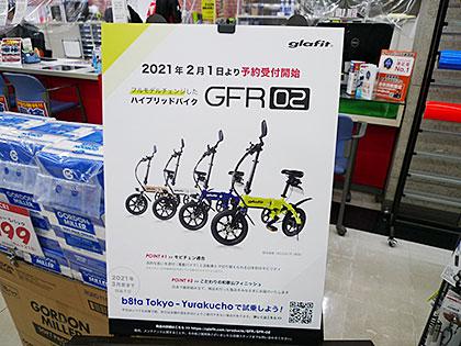 glafit バイク